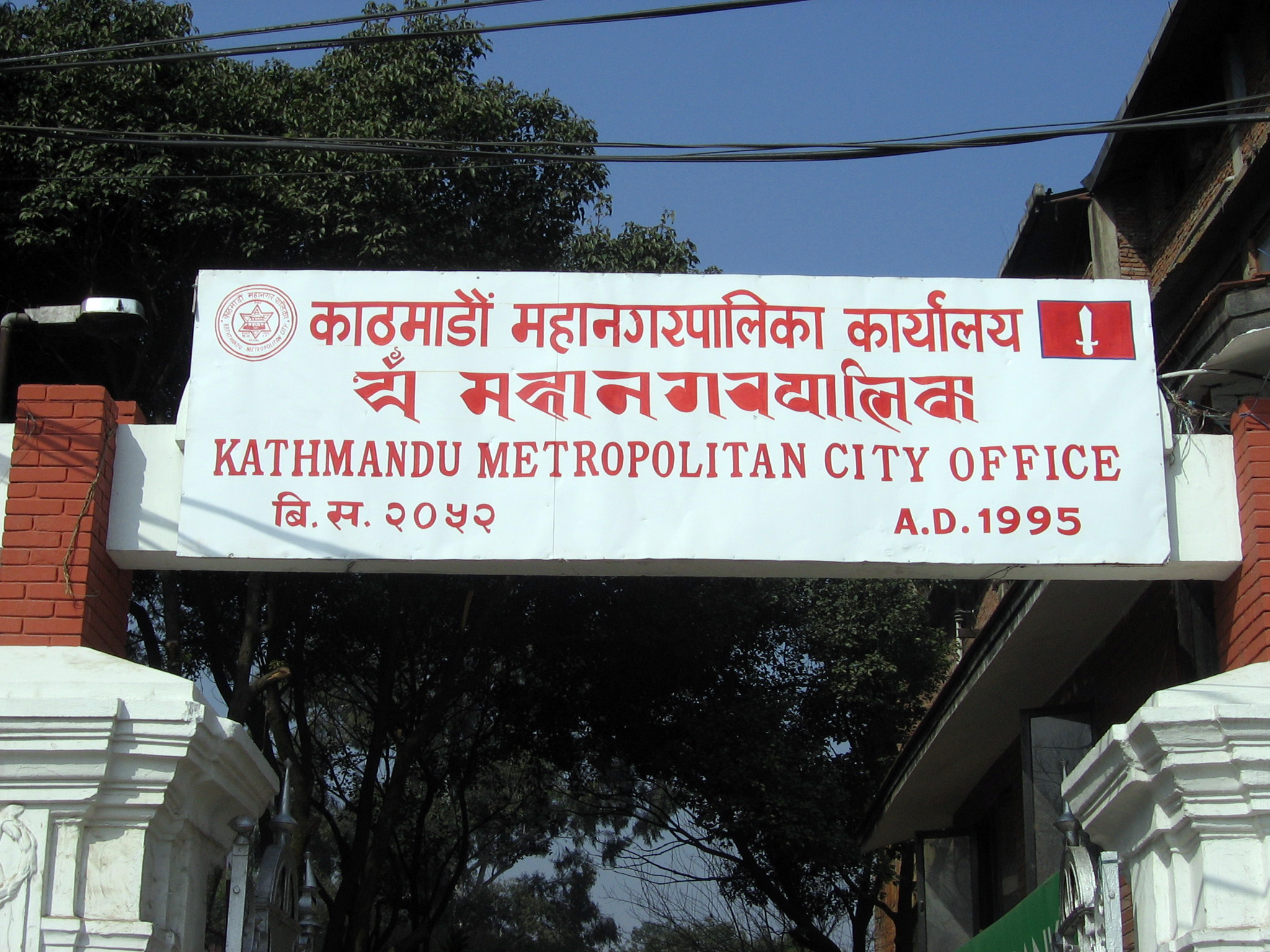 Source: www.tendersontime.com Fig: Kathmandu Metropolitan City Office